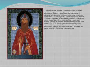 При преподобном Афанасии младшем монастырь продолжал процветать, сохраняя пр