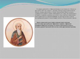 По смерти преподобного Афанасия младшего настоятельство обители на Высоком в