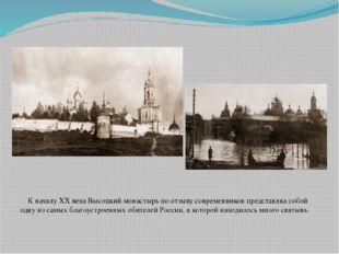 К началу XX века Высоцкий монастырь по отзыву современников представлял собо