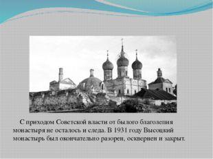С приходом Советской власти от былого благолепия монастыря не осталось и сле