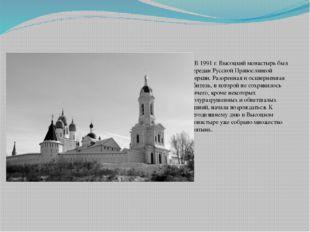 В 1991 г. Высоцкий монастырь был передан Русской Православной Церкви. Разоре