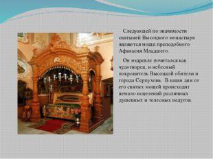Следующей по значимости святыней Высоцкого монастыря являются мощи преподобн