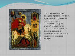В Покровском храме находится древний, XV века, чудотворный образсвятого вел