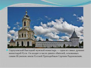 Серпуховский Высоцкий мужской монастырь — один из самых древних монастырей Р
