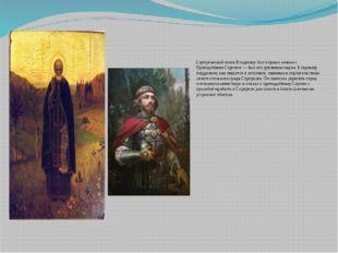 Серпуховский князь Владимир был хорошо знаком с Преподобным Сергием — был ег
