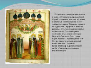 Несмотря на свои преклонные года и на то, что была зима, преподобный Сергий