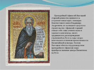 Преподобный Афанасий Высоцкий старший ревностно принялся за устроение монаст
