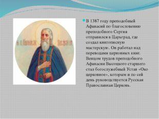 В 1387 году преподобный Афанасий по благословению преподобного Сергия отправ