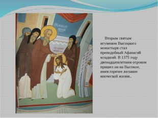 Вторым святым игуменом Высоцкого монастыря стал преподобный Афанасий младший