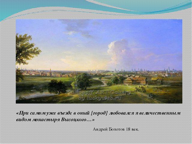 «При самом уже въезде в оный [город] любовался я величественным видом монаст...