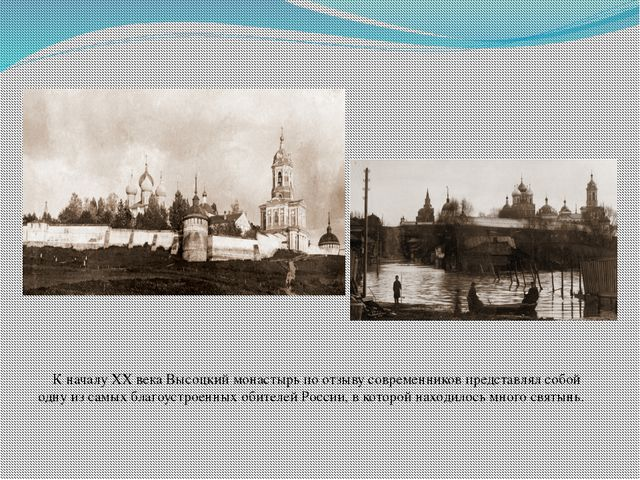 К началу XX века Высоцкий монастырь по отзыву современников представлял собо...