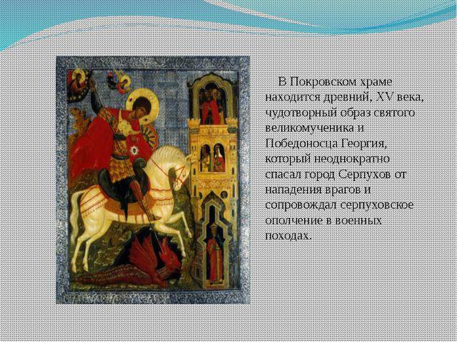 В Покровском храме находится древний, XV века, чудотворный образсвятого вел...