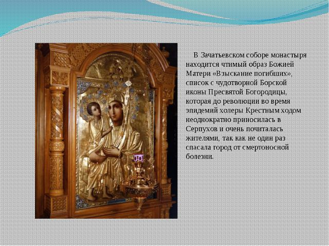 В Зачатьевском соборе монастыря находится чтимыйобраз Божией Матери «Взыска...