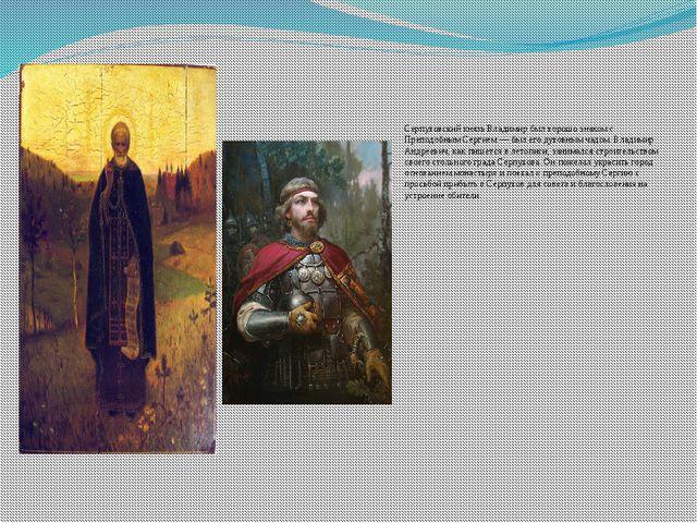 Серпуховский князь Владимир был хорошо знаком с Преподобным Сергием — был ег...