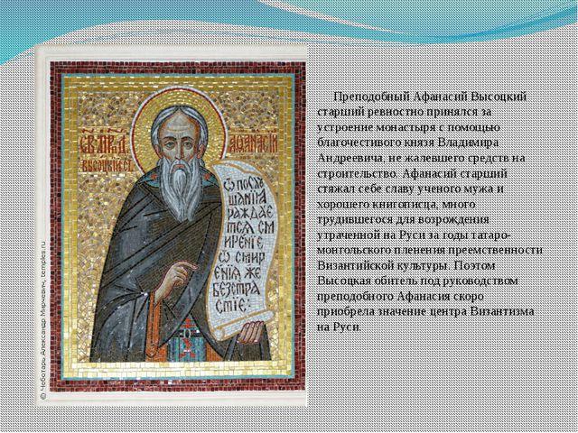 Преподобный Афанасий Высоцкий старший ревностно принялся за устроение монаст...