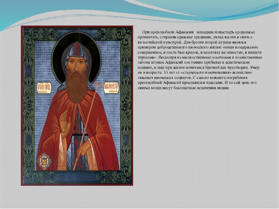 При преподобном Афанасии младшем монастырь продолжал процветать, сохраняя пр...