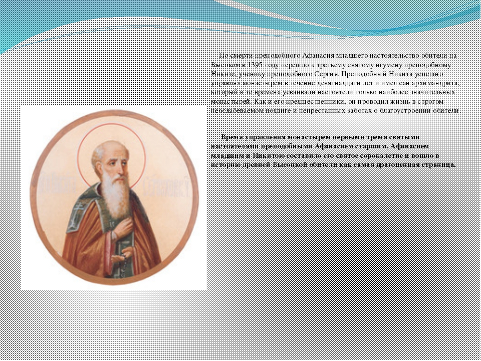 По смерти преподобного Афанасия младшего настоятельство обители на Высоком в...