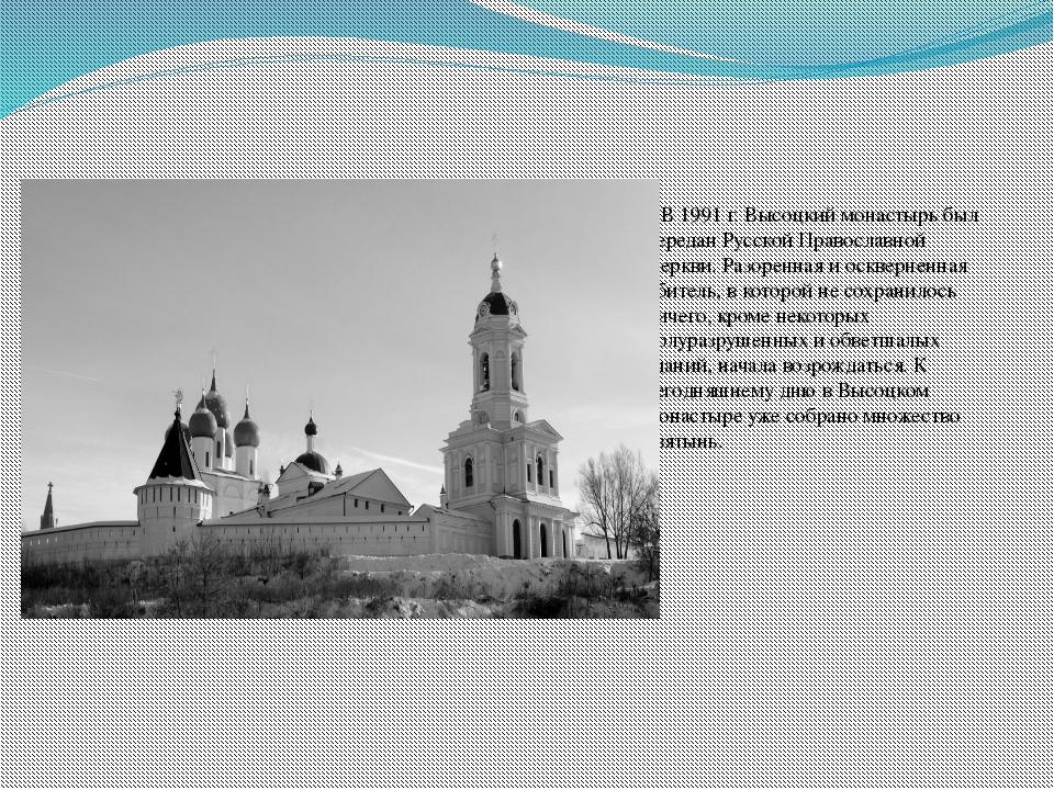 В 1991 г. Высоцкий монастырь был передан Русской Православной Церкви. Разоре...