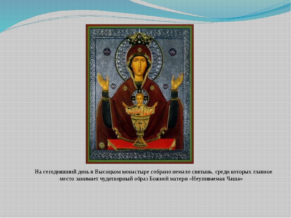 На сегодняшний день вВысоцком монастыре собрано немало святынь, среди котор...
