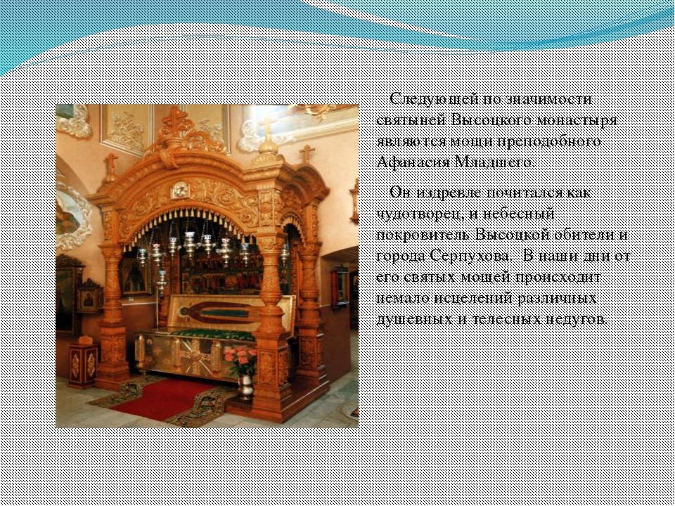 Следующей по значимости святыней Высоцкого монастыря являются мощи преподобн...