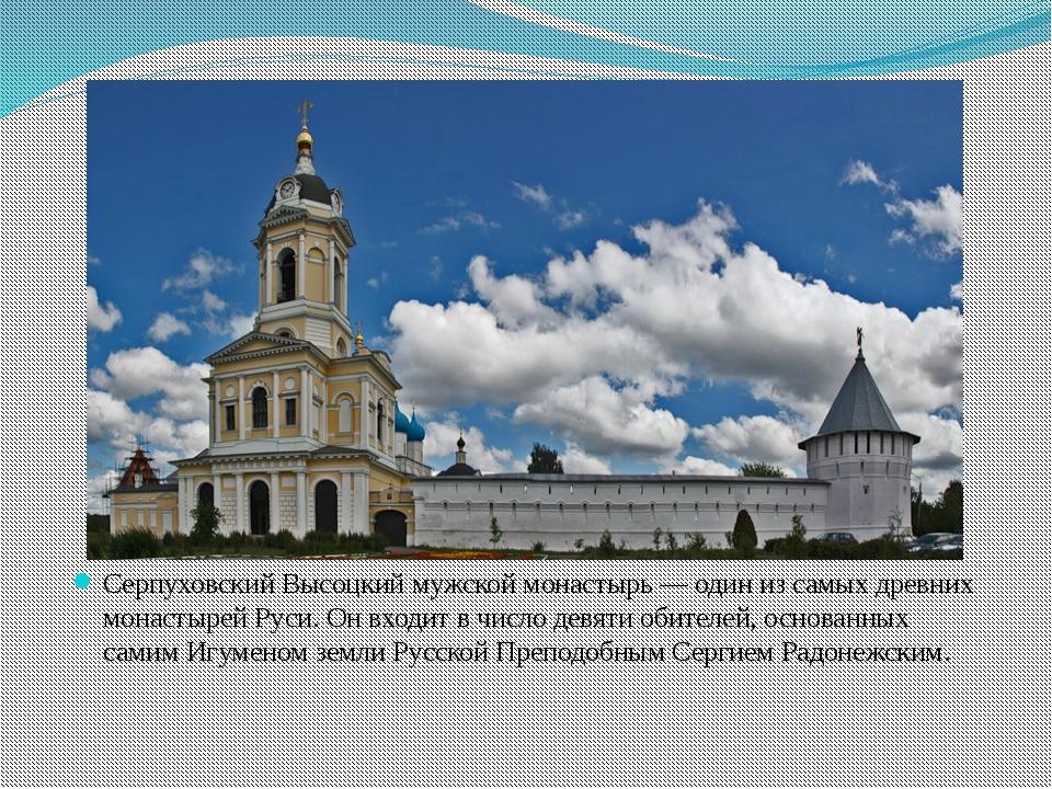Серпуховский Высоцкий мужской монастырь — один из самых древних монастырей Р...