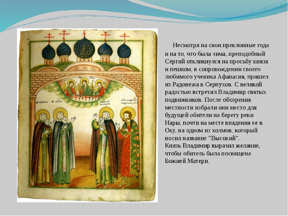 Несмотря на свои преклонные года и на то, что была зима, преподобный Сергий...
