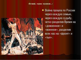 «Вставай, страна огромная…» Война прошла по России через каждую семью, через