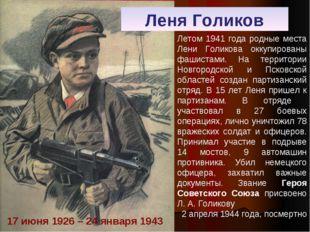 Леня Голиков Летом 1941 года родные места Лени Голикова оккупированы фашистам