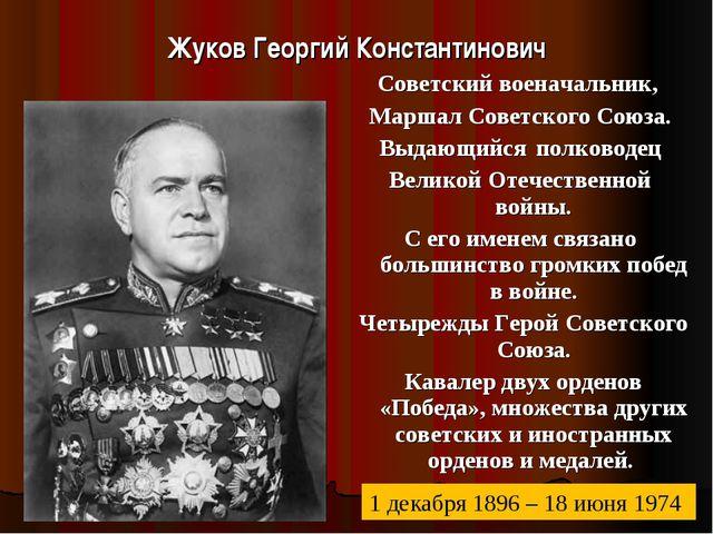 Жуков Георгий Константинович Советский военачальник, Маршал Советского Союза....
