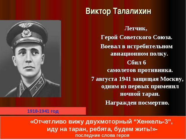 Виктор Талалихин Летчик, Герой Советского Союза. Воевал в истребительном авиа...