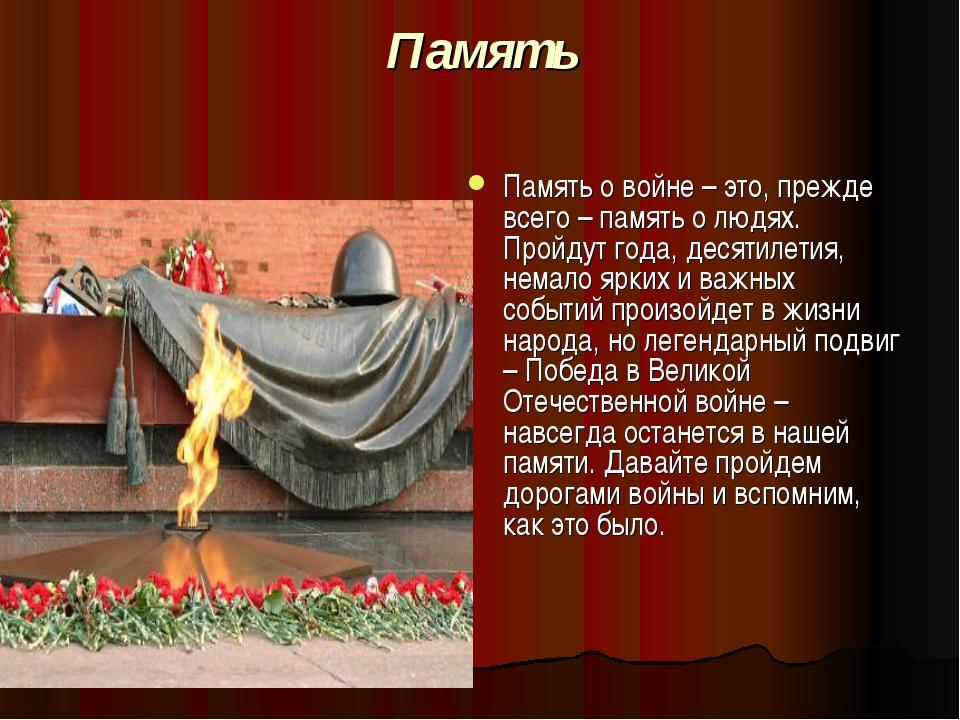 Память Память о войне – это, прежде всего – память о людях. Пройдут года, дес...