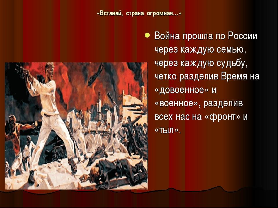 «Вставай, страна огромная…» Война прошла по России через каждую семью, через...