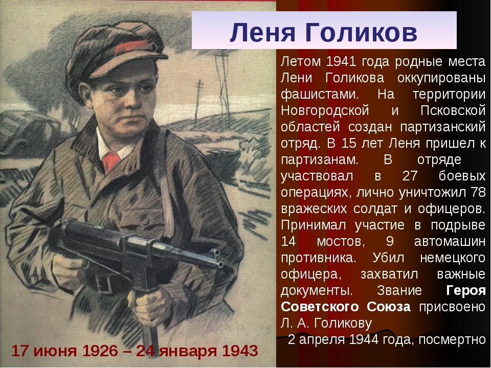 Леня Голиков Летом 1941 года родные места Лени Голикова оккупированы фашистам...