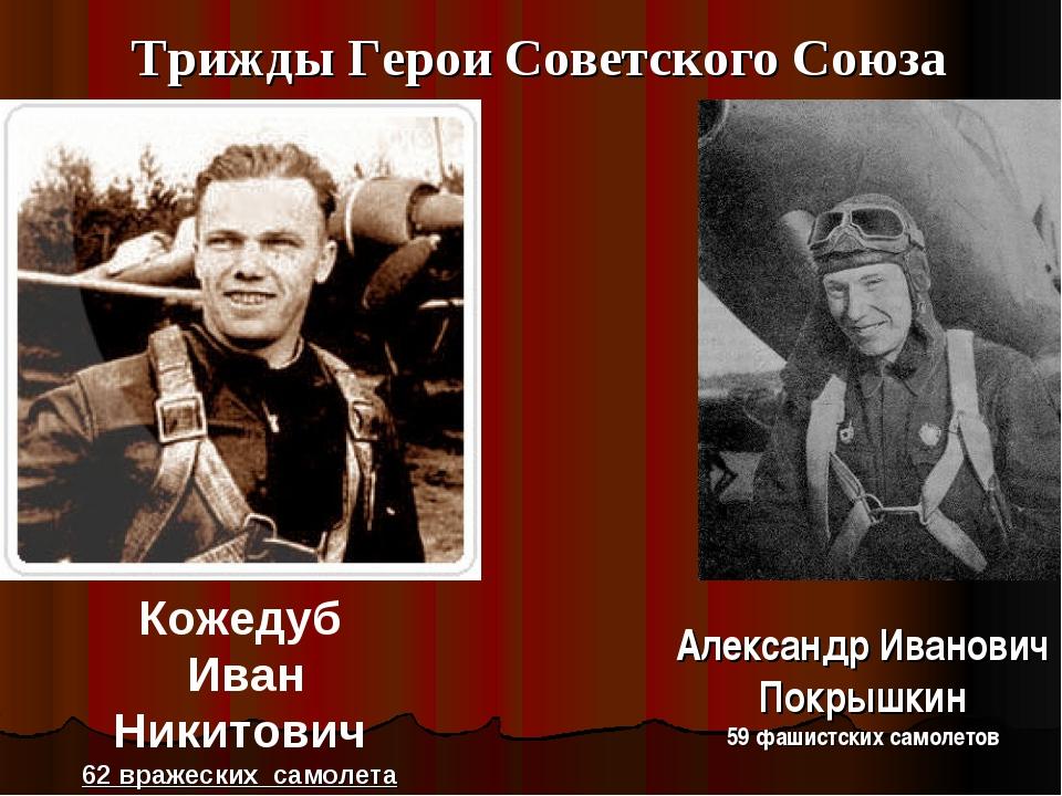 Александр Иванович Покрышкин 59 фашистских самолетов Трижды Герои Советского...
