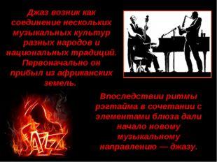 Джаз возник как соединение нескольких музыкальных культур разных народов и на
