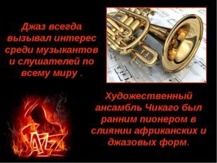 Джаз всегда вызывал интерес среди музыкантов и слушателей по всему миру . Худ