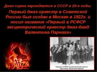 Джаз-сцена зарождается в СССР в 20-е годы. Первый джаз-оркестр в Советской Ро
