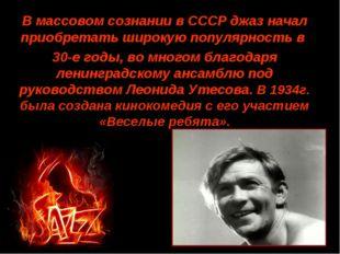 В массовом сознании в СССР джаз начал приобретать широкую популярность в 30-е