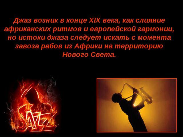 Джаз возник в конце XIX века, как слияние африканских ритмов и европейской га...