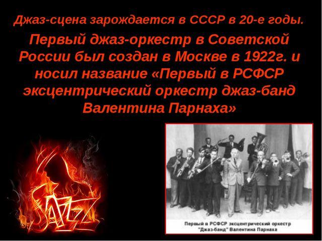 Джаз-сцена зарождается в СССР в 20-е годы. Первый джаз-оркестр в Советской Ро...