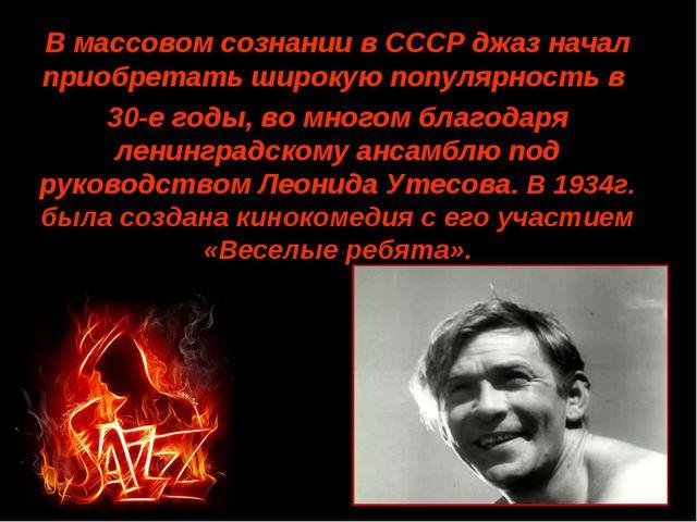 В массовом сознании в СССР джаз начал приобретать широкую популярность в 30-е...