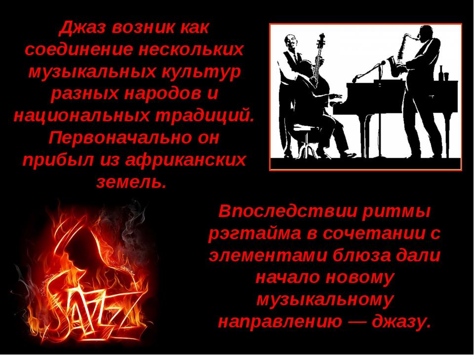 Джаз возник как соединение нескольких музыкальных культур разных народов и на...
