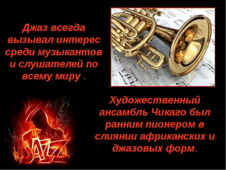 Джаз всегда вызывал интерес среди музыкантов и слушателей по всему миру . Худ...