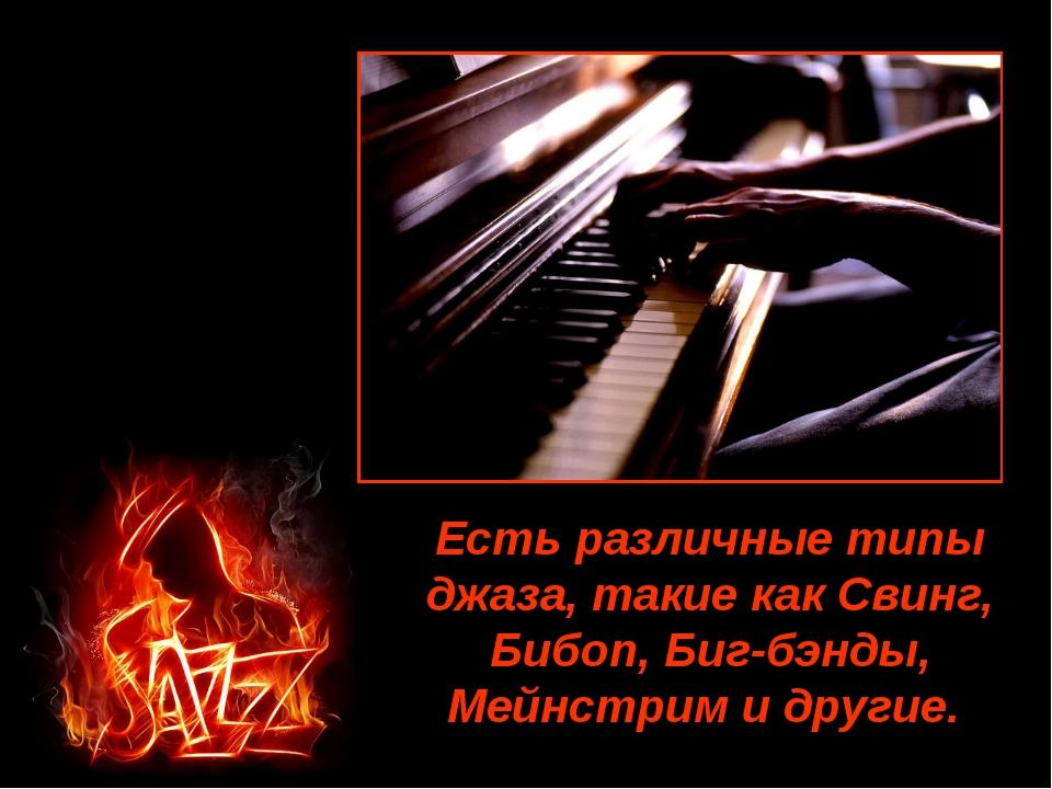 Есть различные типы джаза, такие как Свинг, Бибоп, Биг-бэнды, Мейнстрим и дру...