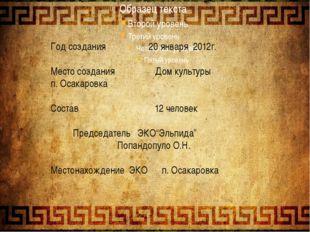 Год создания 20 января 2012г. Место создания Дом культуры п. Осакаровка Сост