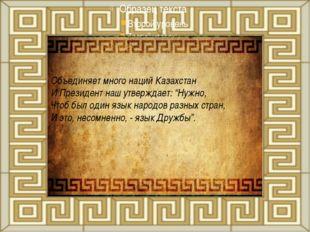"""Объединяет много наций Казахстан И Президент наш утверждает: """"Нужно, Чтоб бы"""