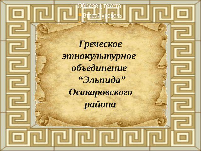 """Греческое этнокультурное объединение """"Эльпида"""" Осакаровского района"""