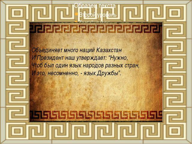 """Объединяет много наций Казахстан И Президент наш утверждает: """"Нужно, Чтоб бы..."""