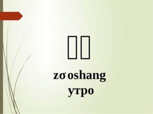 早上 zǎoshang утро