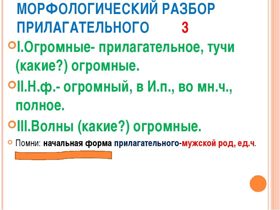 МОРФОЛОГИЧЕСКИЙ РАЗБОР ПРИЛАГАТЕЛЬНОГО 3 I.Огромные- прилагательное, тучи (ка...
